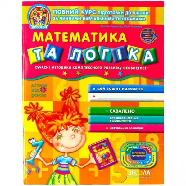 Математика та логіка. Дивосвіт (від 5 років) . В. Федієнко    291108