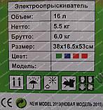 Аккумуляторный опрыскиватель Мрия 16 литров, фото 7