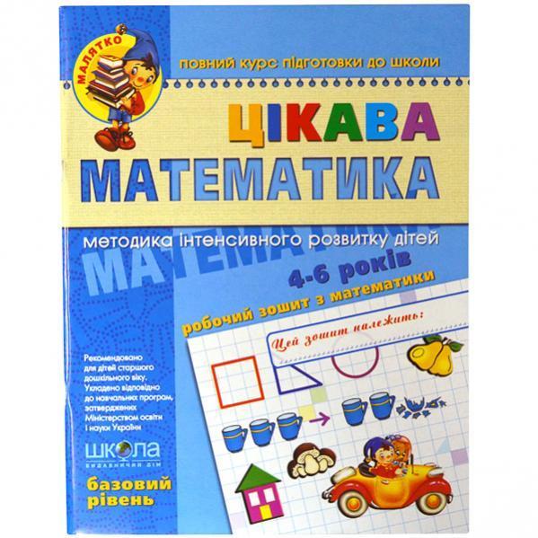 Цікава математика. Базовий рівень. Малятко 4–6 років Федиенко  294536