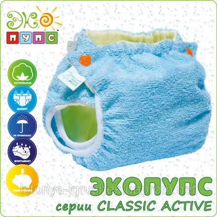 Многоразовый подгузник ЭКОПУПС Classic ACTIVE, комплект , 3-7 кг, для