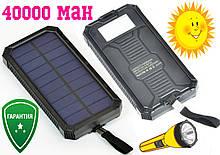 Потужний Power Bank Asus 40000 mAh. Зовнішній акумулятор, зарядний. Сонячна батарея + ЛІХТАРИК