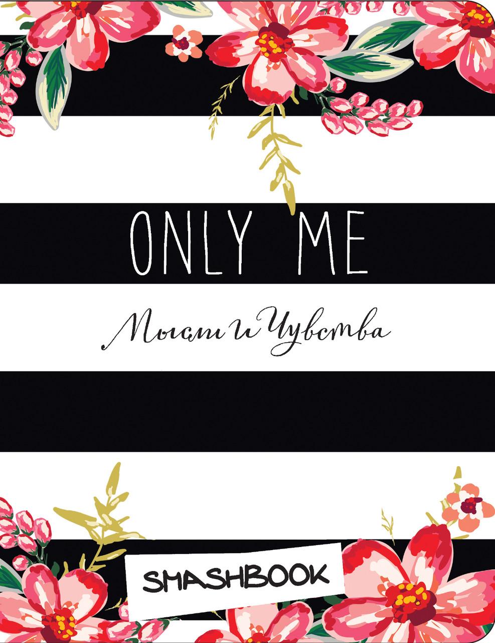 Мой личный дневник Смэшбук Only me