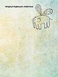 Мой личный дневник Смэшбук Only me, фото 8