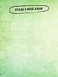 Мой личный дневник Смэшбук Only me, фото 7