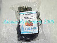 Ремкомплект ГУРа Т-130, Т-170 (полный)