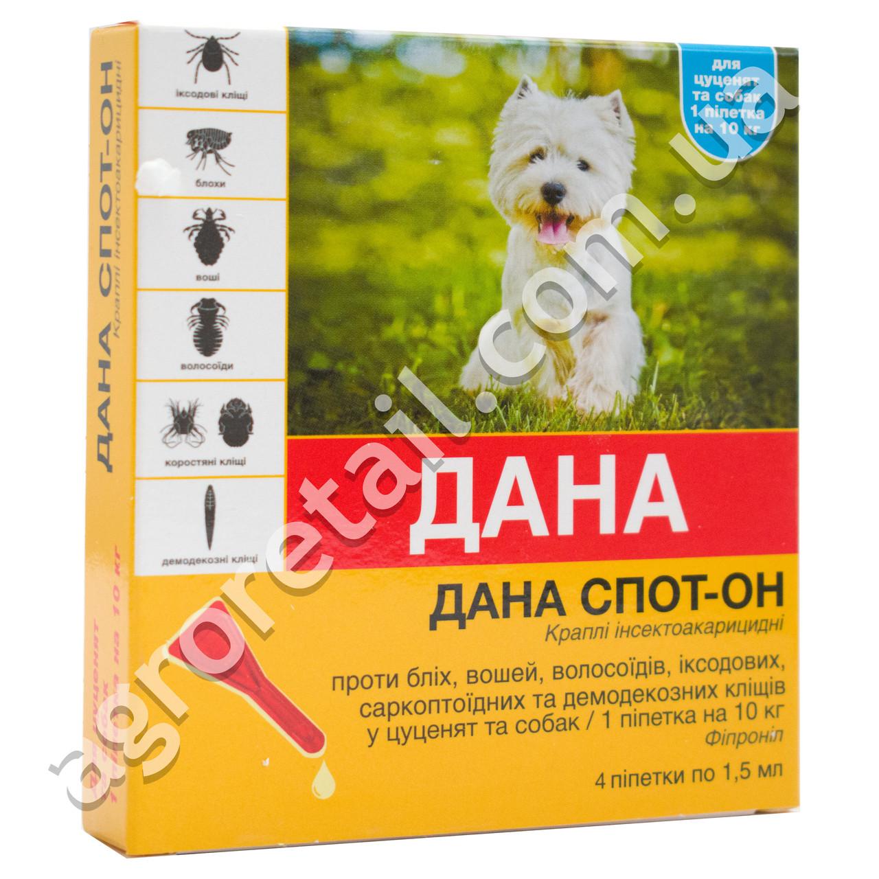 Дана спот-он капли для щенков и собак 4 пипетки