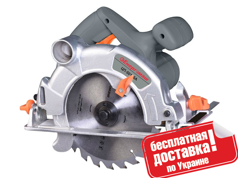 Пила циркулярная Енергомаш ЦП-50185A