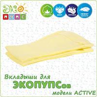 Дополнительные вкладыши для ЭКОПУПСов серии ACTIVE, 2 шт., 3-7 кг