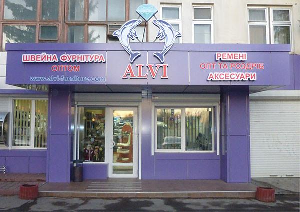 Наш магазин швейной фурнитуры в городе Хмельницкий