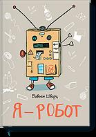 Я — робот. Вивьен Шварц