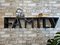 """Поличка з натурального дерева """"FAMILY """" (Полочка из натурального дерева """"FAMILY"""")"""
