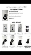 Светильник потолочный  Трубка  NL 1205 MSK Electric, фото 3