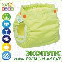 Многоразовый подгузник ЭКОПУПС Premium ACTIVE, комплект , 18-23 кг