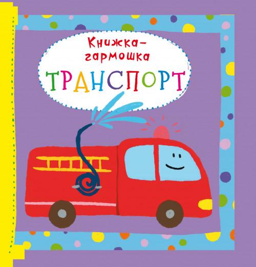 Книжка-гармошка.Транспорт (рос) (9789669368683)