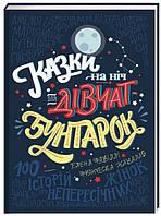 Книга Казки на ніч для дівчат-бунтарок 100 історій про непересічних Елена Фавіллі Франческа Кавалло