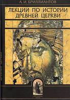 Лекции по истории древней Церкви. А.И. Бриллиантов