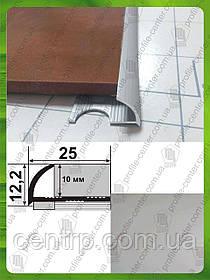 Облегченный (тонкостенный) наружный алюминиевый уголок для плитки до 9 мм L-2.7м. НАП 10