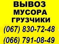 Вывоз мусора КИЕВ Вишневое,БояркаТарасовка,Белогородка Музычи Гореничи Петрушки
