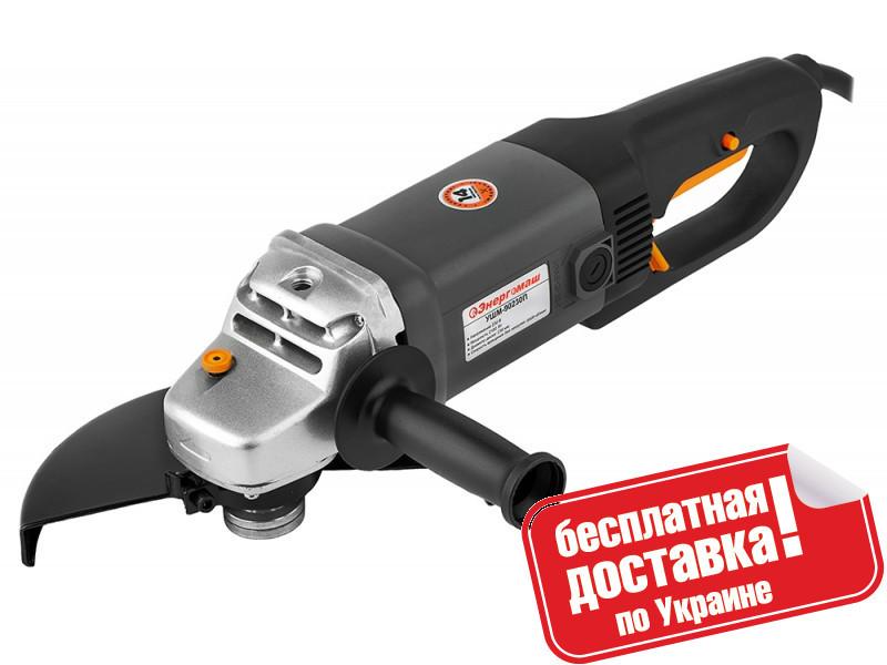 Болгарка (УШМ) Энергомаш 230 мм  2100 Вт УШМ-90230П