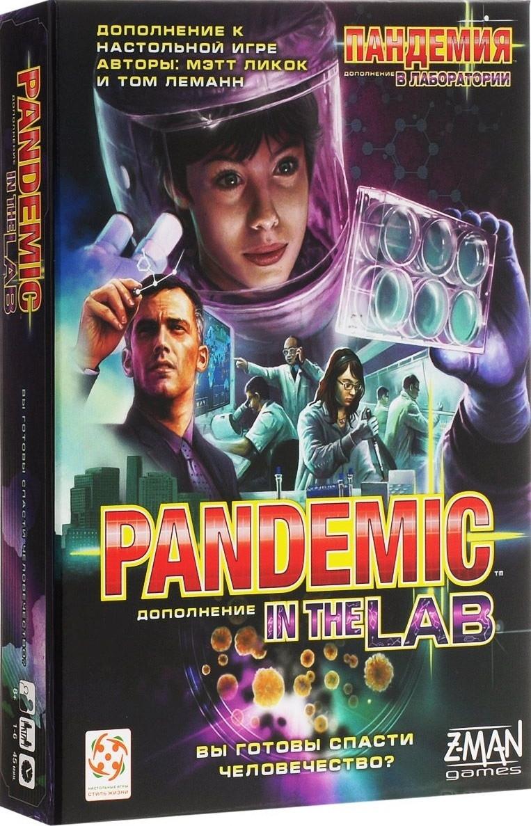 Пандемия: В лаборатории настольная игра