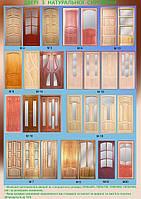 Двери из массива сосны Сосна Разные цвета