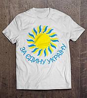 "Футболка | ""За єдину Україну"" |, фото 1"