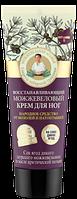 Восстанавливающий можжевеловый крем для ног от мозолей и натоптышей Рецепты Бабушки Агафьи на Соках