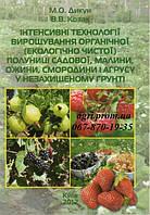 Інтенсивні технології вирощування органічної полуниці садової, малини, ожини, смородини і агрусу