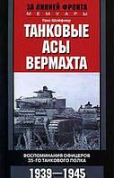 Танковые асы вермахта. Воспоминания офицеров 35-го танкового полка, 1939-1945. Шойфлер Г.