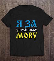 Патріотична Футболка Я За Українську мову