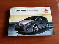 Инструкция по эксплуатации Mitsubishi Grandis 2.4АТ 2008 Грандис
