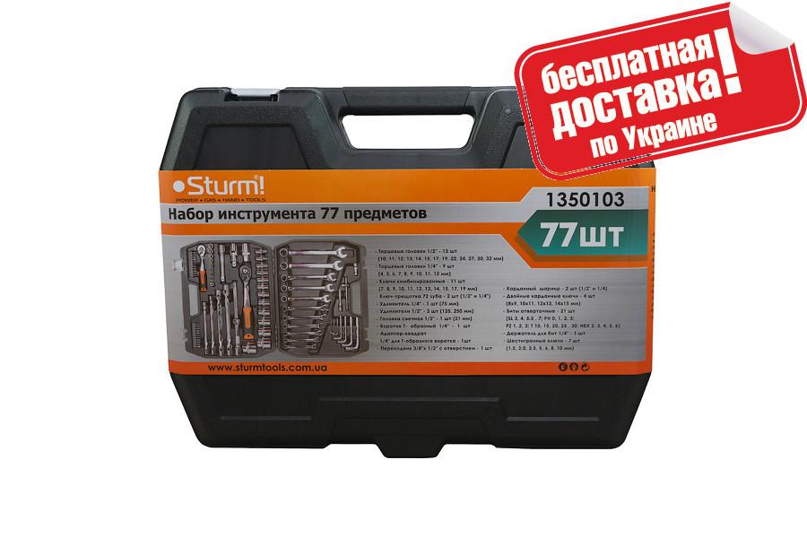 Набор инструмента Sturm 1350103, 77 предметов