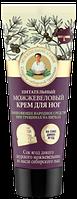 Питательный Можжевеловый крем для ног заживляющий при трещинах на пятках Рецепты Бабушки Агафьи на Соках
