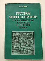 Русское мореплавание на Каспийском, Азовском и Черном морях Ю.П.Тушин