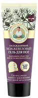 Охлаждающий Можжевеловый гель для ног при усталости и отёках Рецепты Бабушки Агафьи на Соках