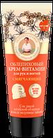 Облепиховый крем-витамин для рук и ногтей Смягчающий Рецепты Бабушки Агафьи на Соках