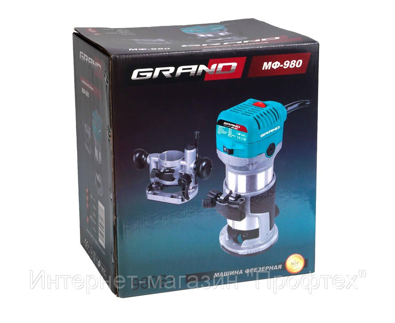 Фрезер Grand МФ-980