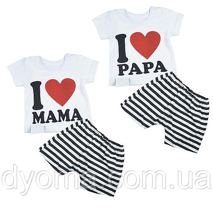 """Детский летний костюм """"Я люблю Маму и Папу"""" для девочек, фото 2"""