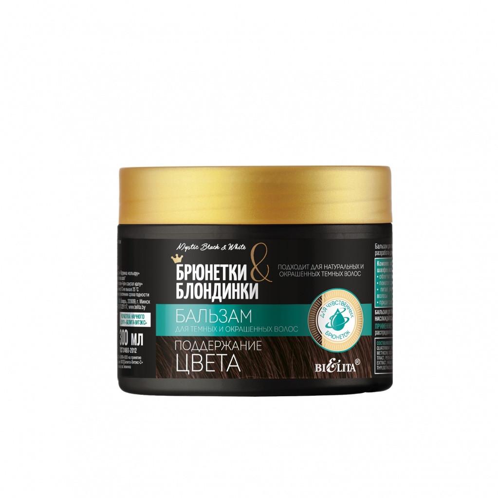 Бальзам для темных и окрашенных волос «Поддержание цвета» Bielita 300 мл