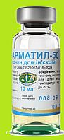 Фарматил 50 раствор для инъекций