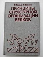 Принципы структурной организации белков Г.Шульц