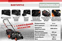 Газонокосилка Grunhelm S461VHY (Самоходная), фото 3