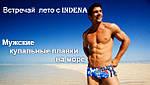 Начните лето с покупки идеальных купальных шорт от INDENA
