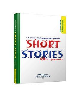 Short stories with pleasure