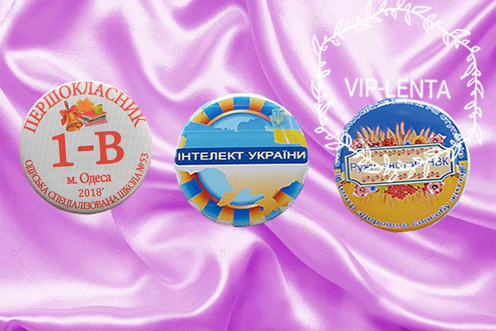 Значки-Медальки Индивидуальные-Именные