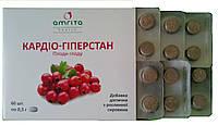 Кардио-гиперстан для здоровья сердца и сосудов №60 Амрита