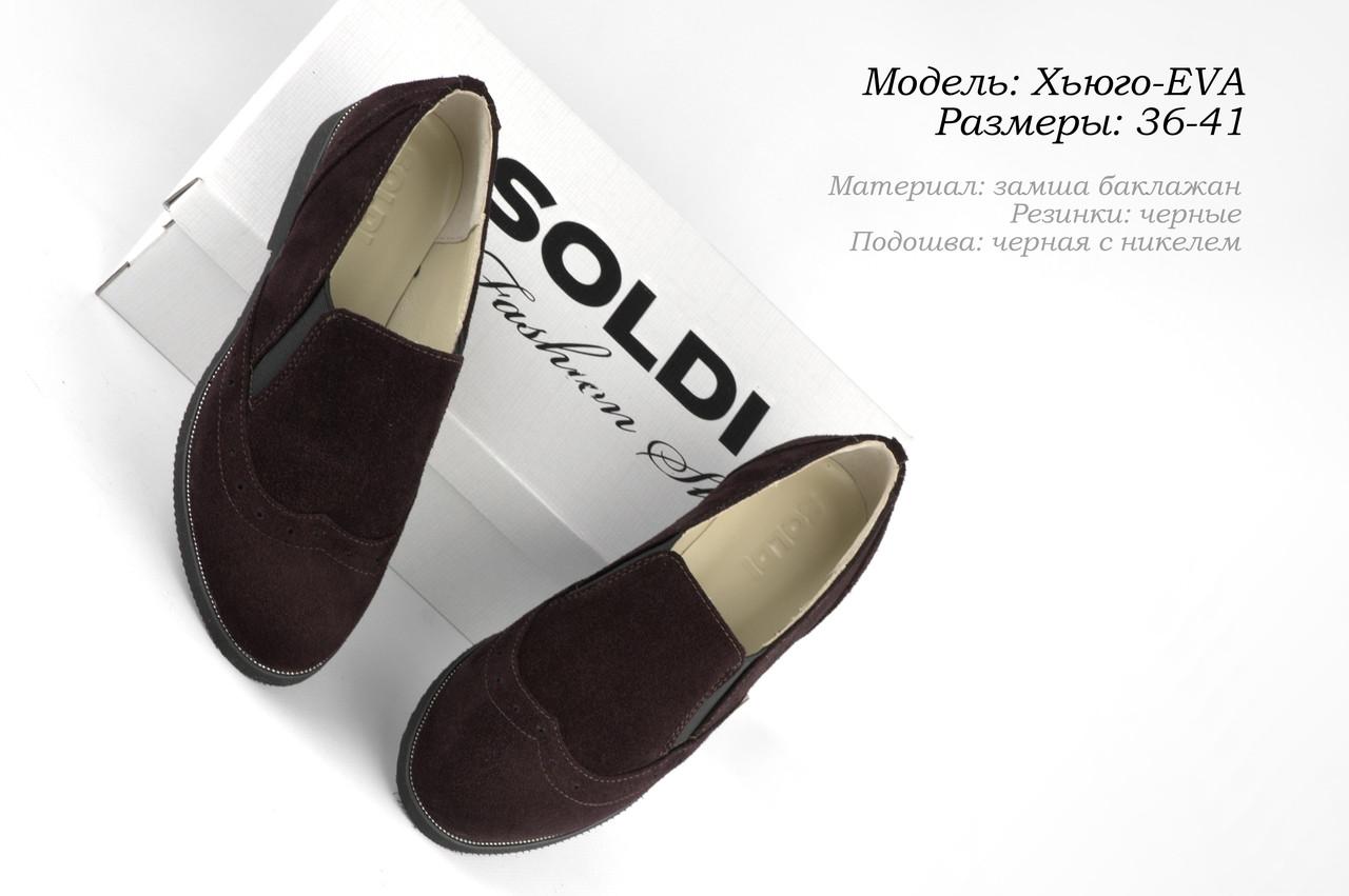Стильные женские замшевые туфли.