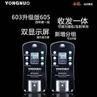 Радиосинхронизатор Yongnuo RF-605 C1, C3, N1, N3 для Canon и Nikon