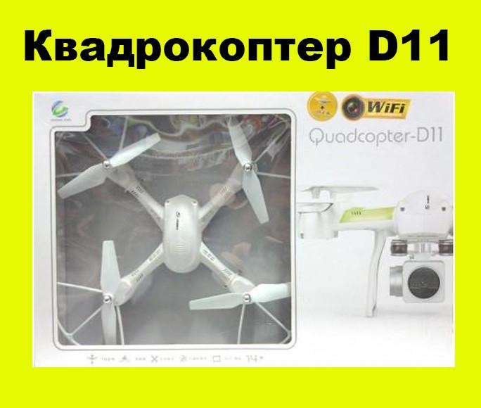 Квадрокоптер D11