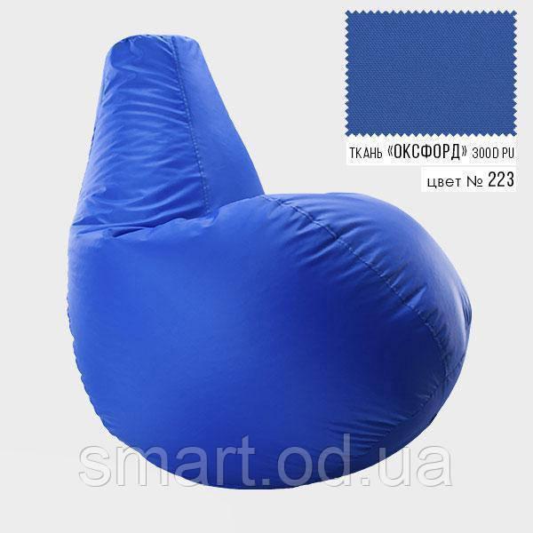 Кресло мешок груша Оксфорд Стандарт 100*140 см Цвет Синий